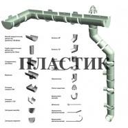 Водосточная система пластик